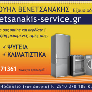 SERVICE ΗΛΕΚΤΡΙΚΩΝ
