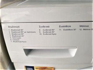 Πλυντήριο Μεταχειρισμένο ELCO WE-558